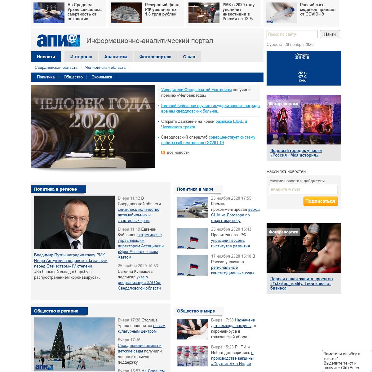 Главная страница - АПИ-Урал