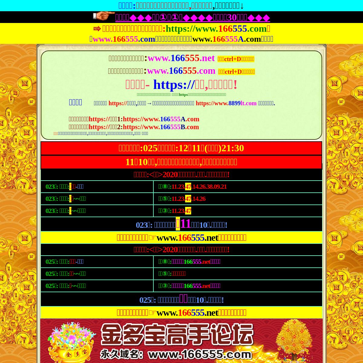 www.028333.com,新王中王,www.111012.com,www.kj4444.com,雷锋高手