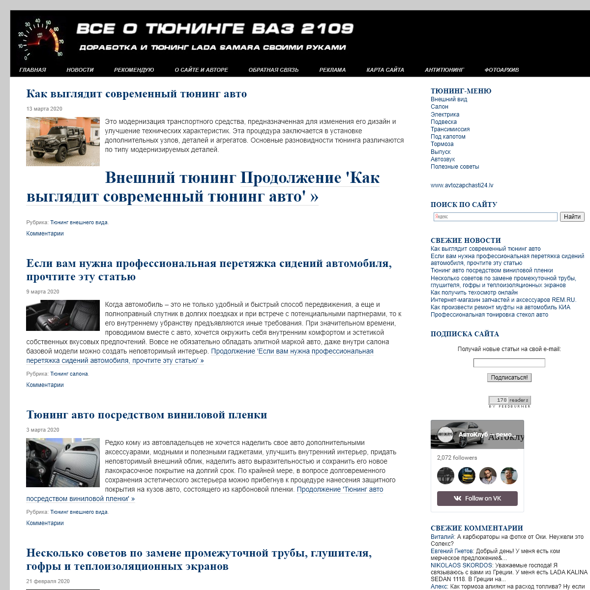 Тюнинг ВАЗ 2109 - Все о тюнинге автомобилей ВАЗ 2109 Лада Самара своими рук