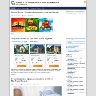 Pikafok.ru - все самое интересное о недвижимости