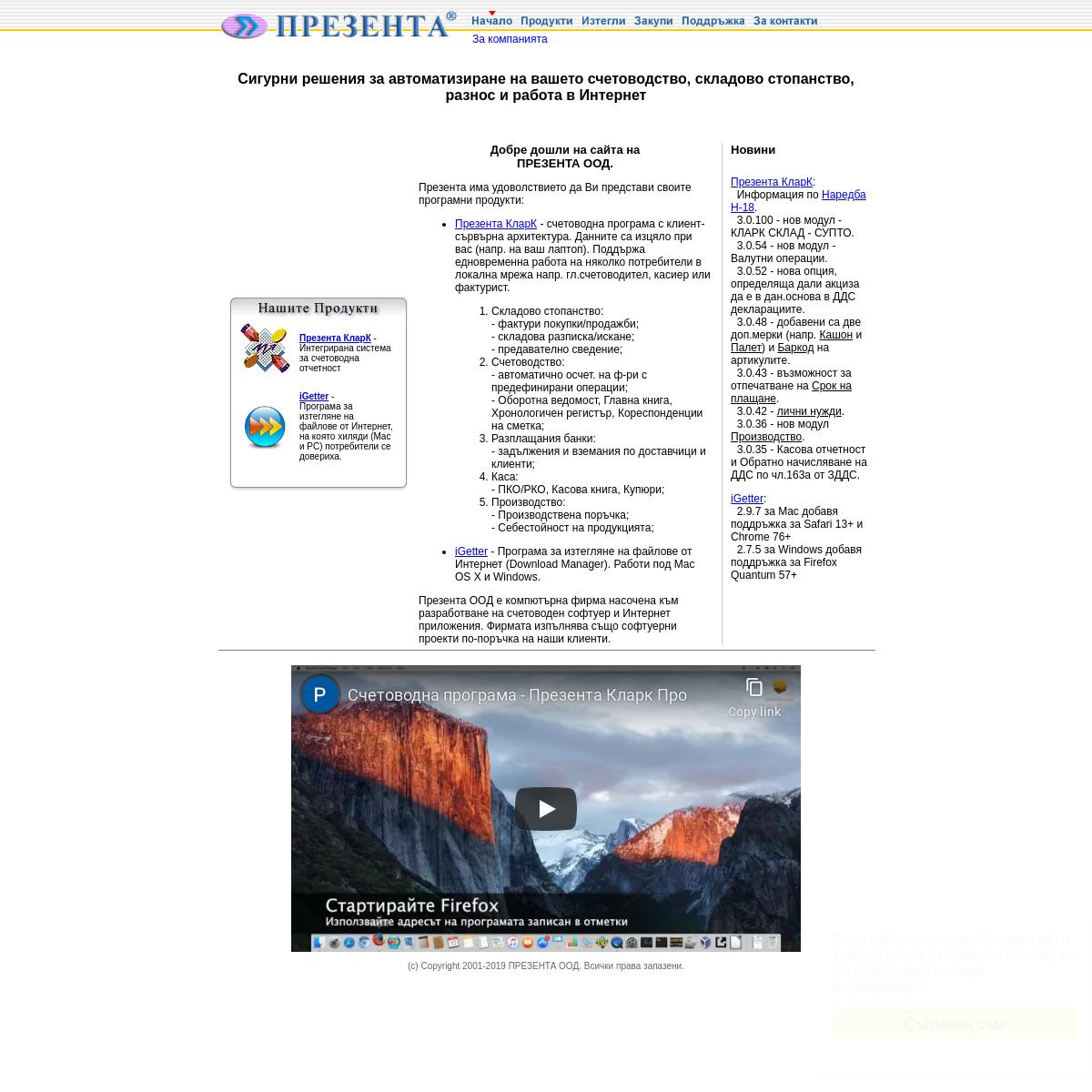 ПРЕЗЕНТА ООД - Счетоводни продукти и Интернет приложения