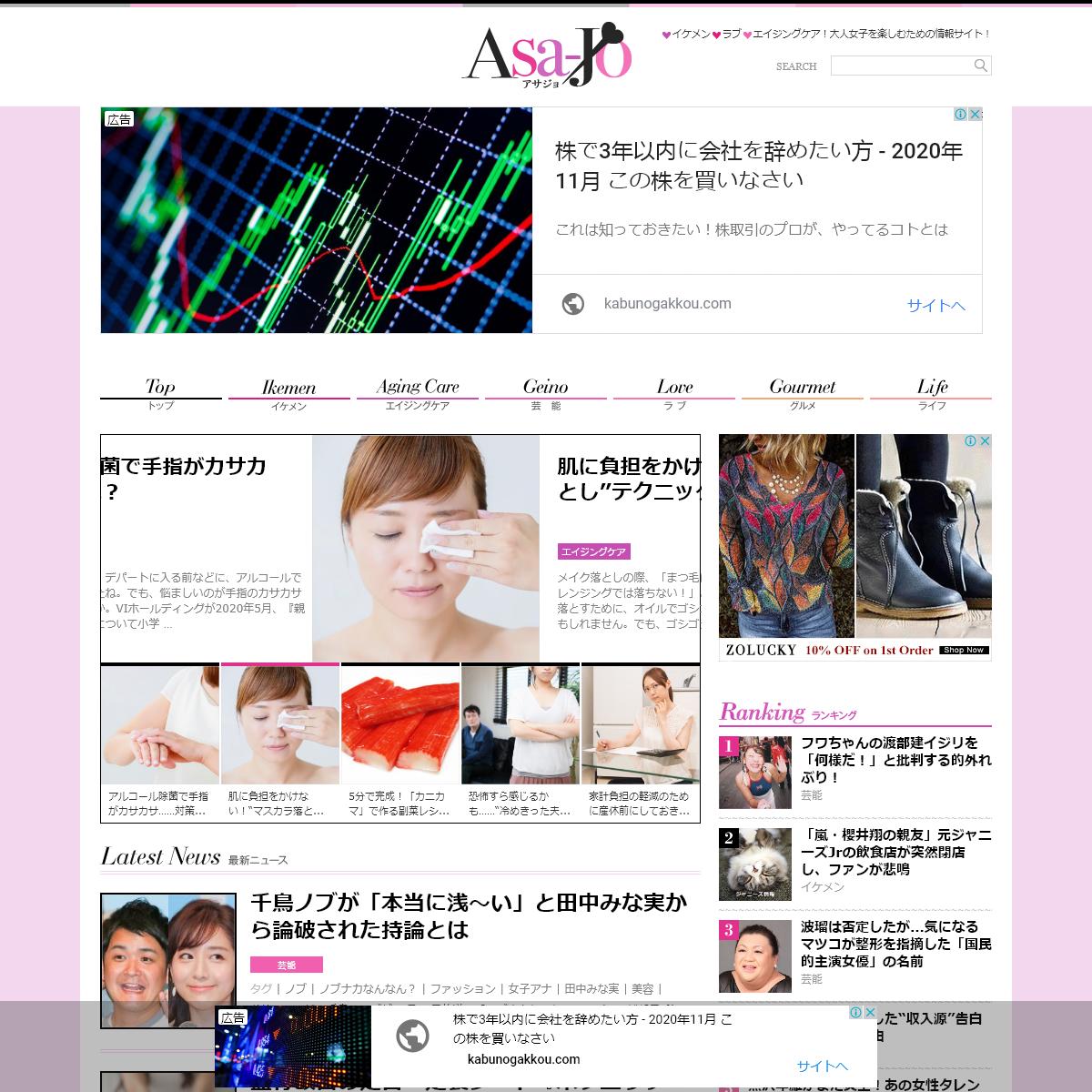 アサジョ – イケメン・ラブ・エイジングケア!大人女子を楽しむための情報サイト!