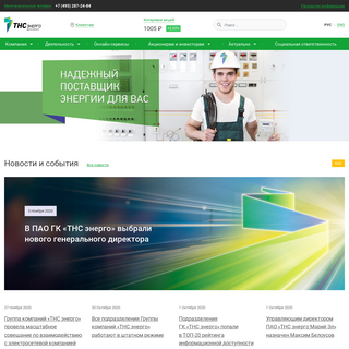 Группа компаний «ТНС энерго»