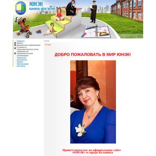 О нас - ЮНЭК - Школа для всех