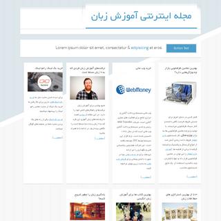 مجله اینترنتی آموزش زبان