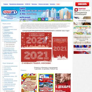 РостАрт — широкоформатная печать баннеров, печать плакатов в Москве
