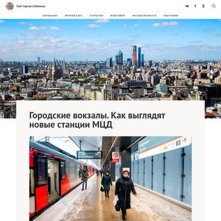 Сайт Сергея Собянина