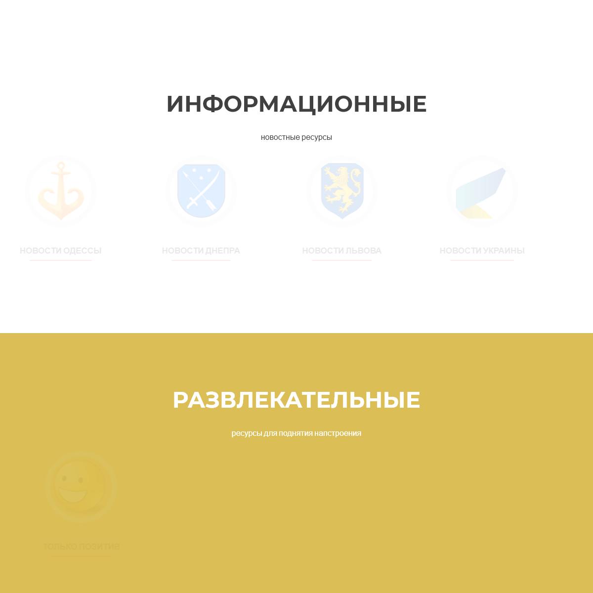 Web2UA News Media - Новости Украины