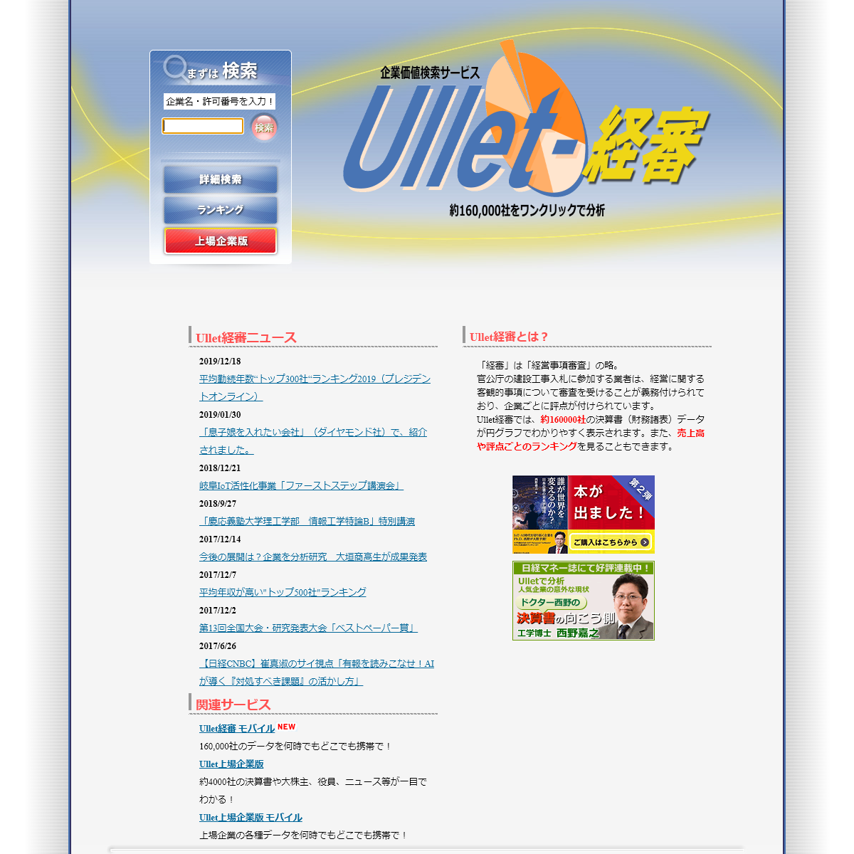 Ullet(ユーレット)経審