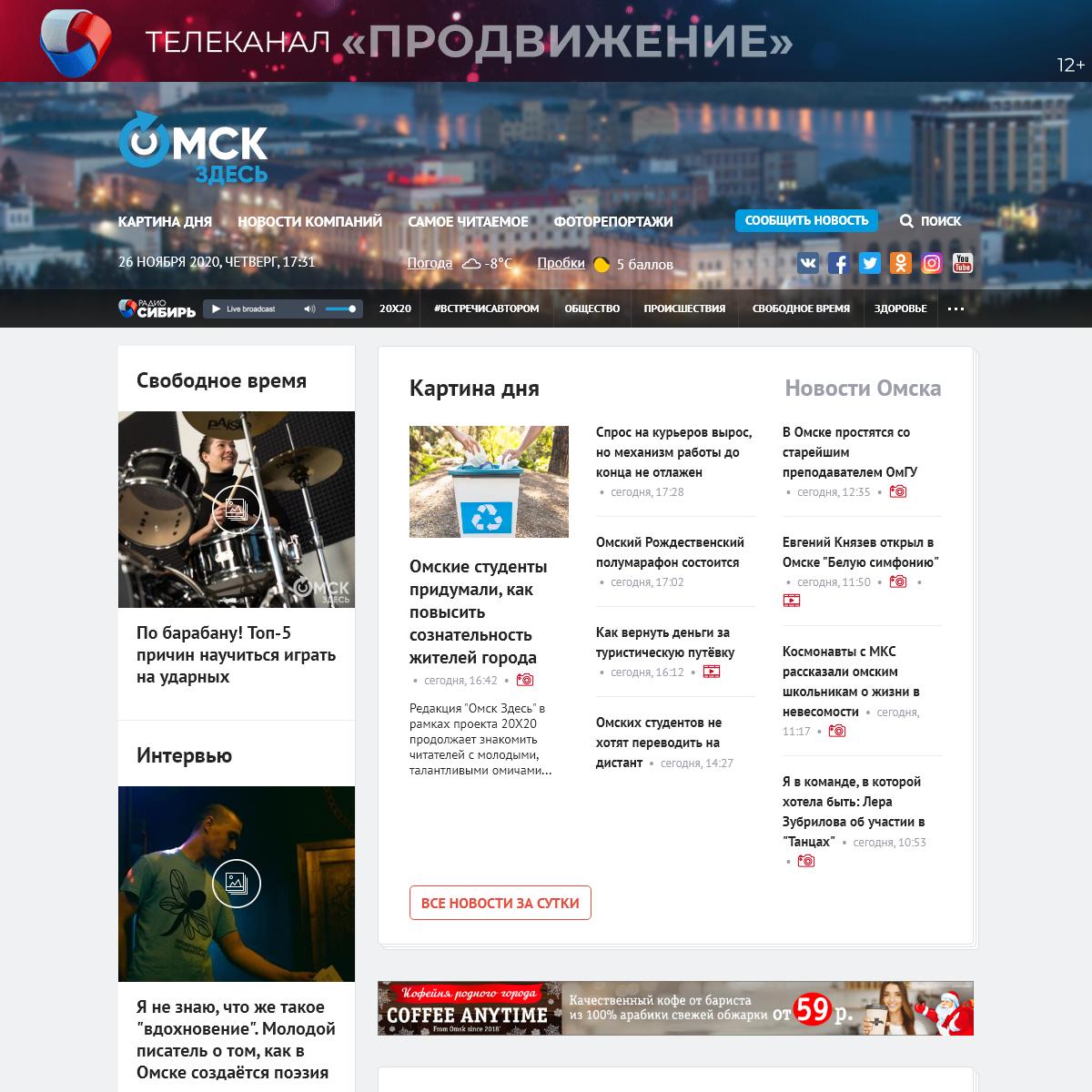 Новости Омска - информационное агентство Омск Здесь