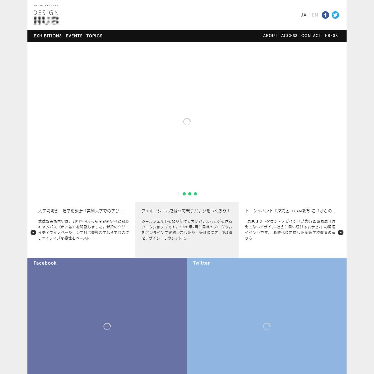 Tokyo Midtown Design Hub - 東京ミッドタウン・デザインハブ