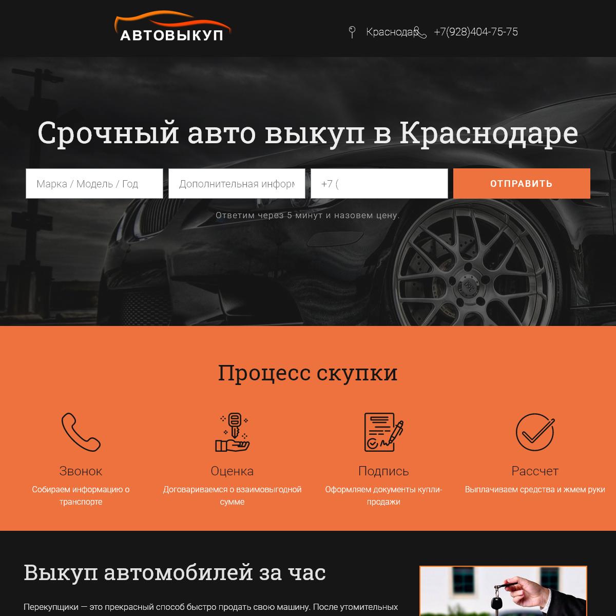 Выкуп авто в Краснодаре, срочно продать автомобиль