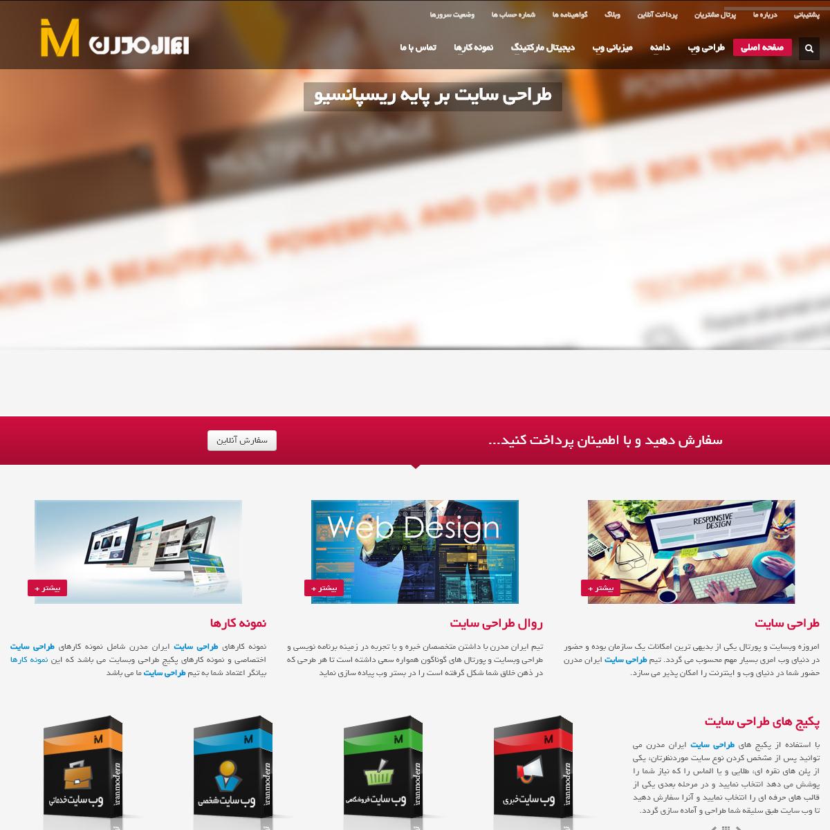 ایران مدرن - طراحی سایت - میزبانی وب - دیجیتال مارکتینگ