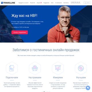 TravelLine—Онлайн-решения для гостиничного бизнеса