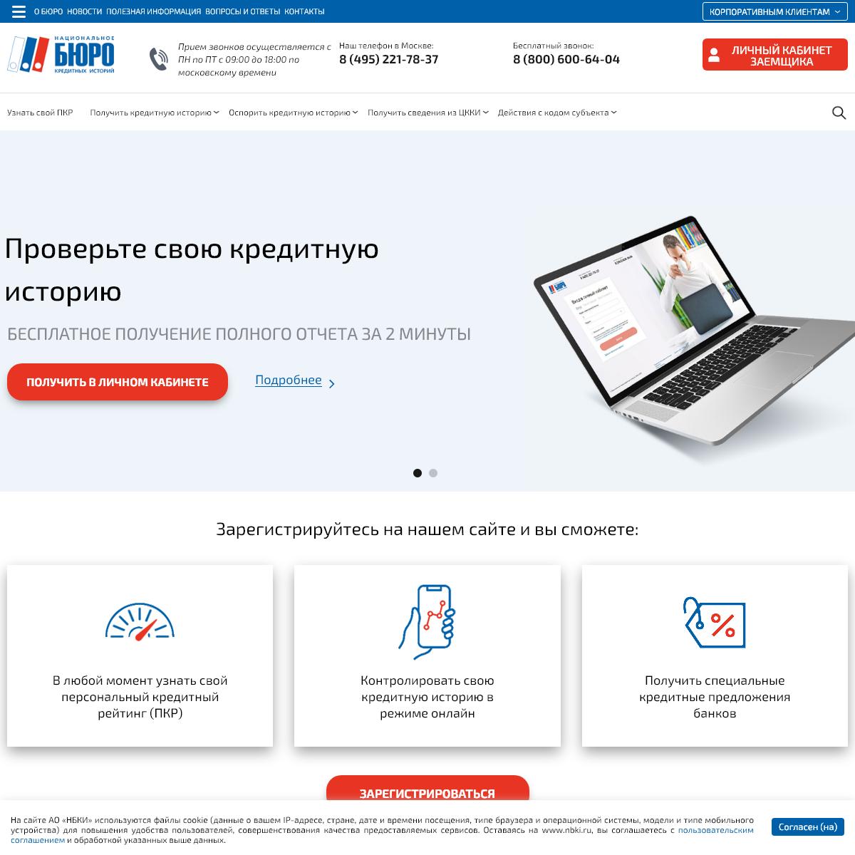 Национальное бюро кредитных историй- проверить кредитную историю онл