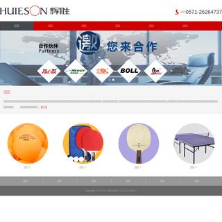 首页--杭州辉胜运动用品有限公司