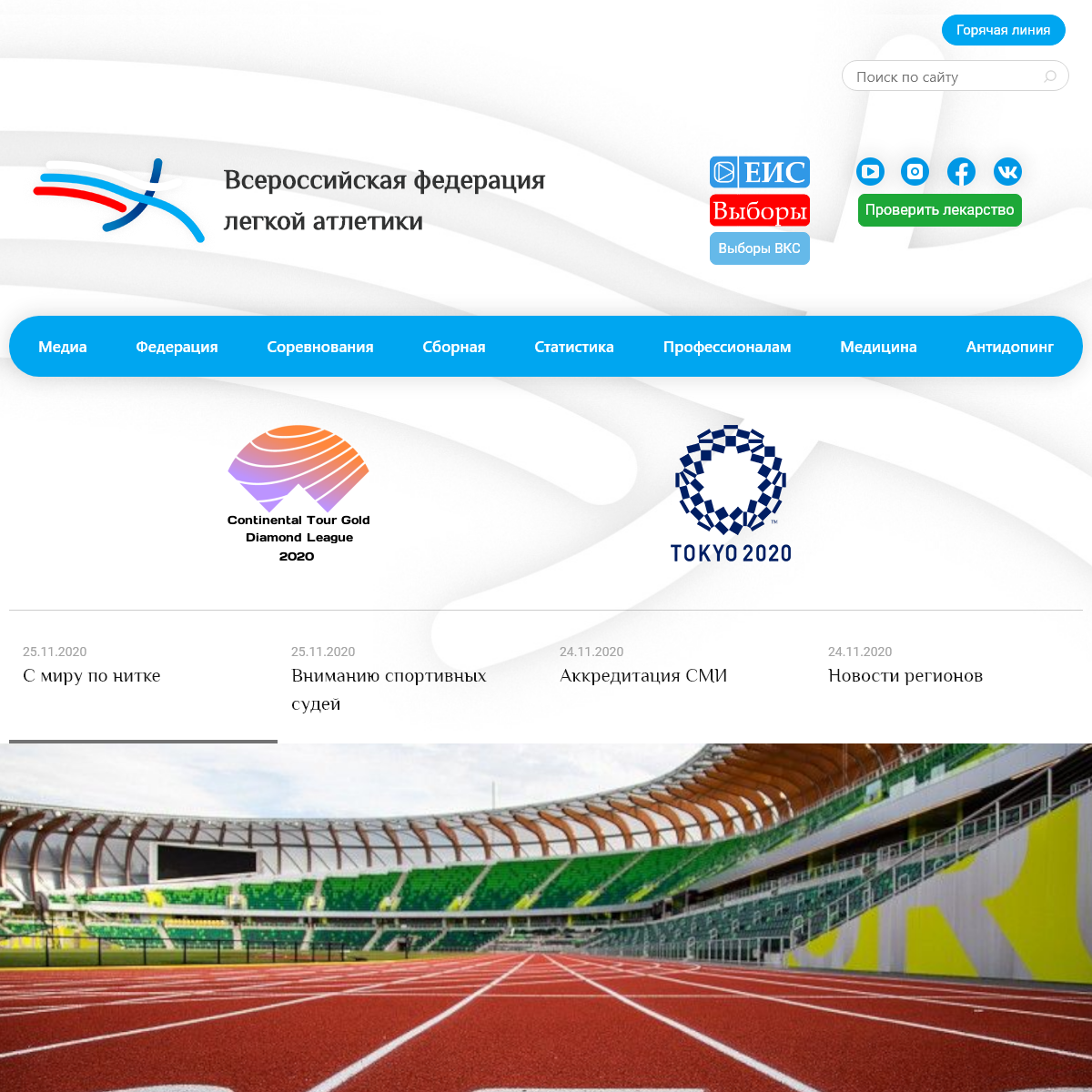 Всероссийская федерация легкой атлетики - ВФЛА. Спортивная органи�