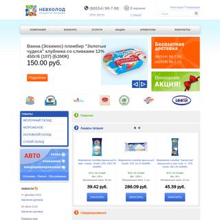 Невхолод интернет-магазин продуктов, г. Невинномысск