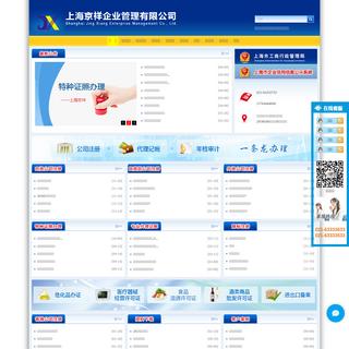 上海公司注册_上海代理记账_上海财务外包_上海年检审计—京祥-专业的代理记账公司