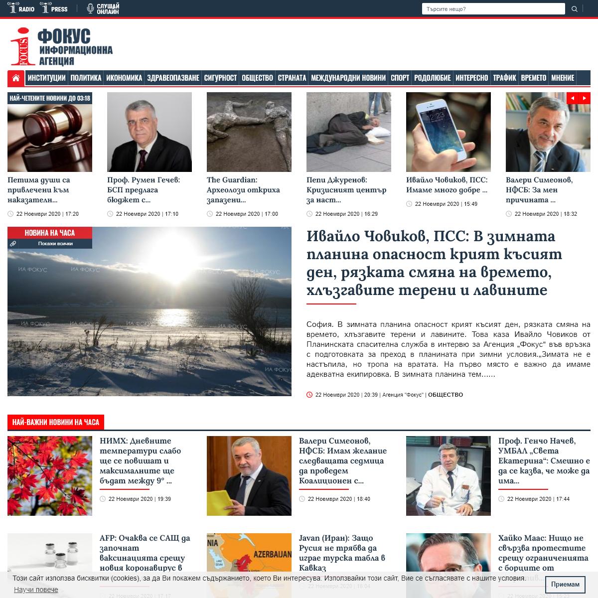 Информационна Агенция -Фокус-