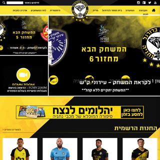 מועדון כדורגל מכבי נתניה - האתר הרשמי