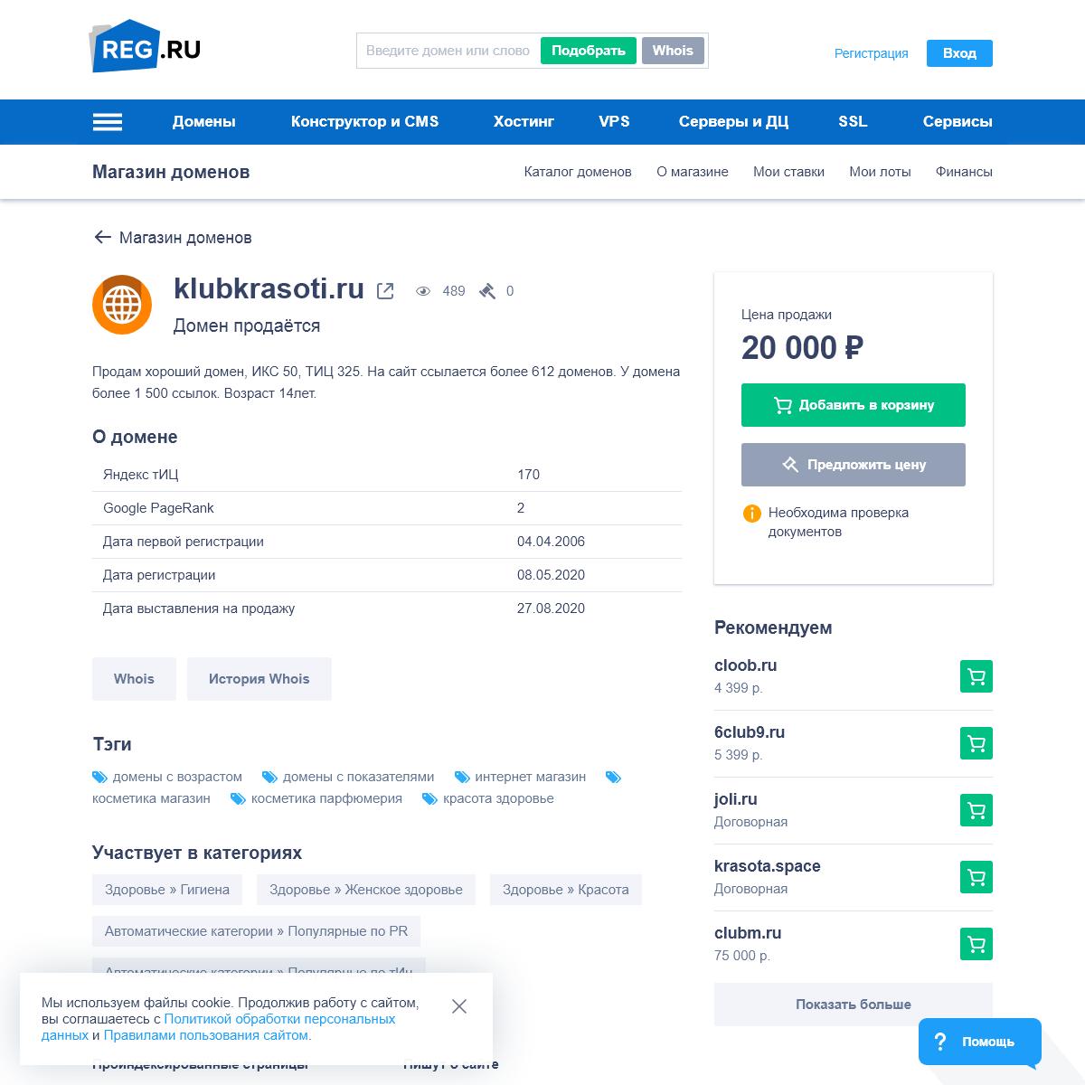 Домен klubkrasoti.ru- купить в магазине доменных имен REG.RU