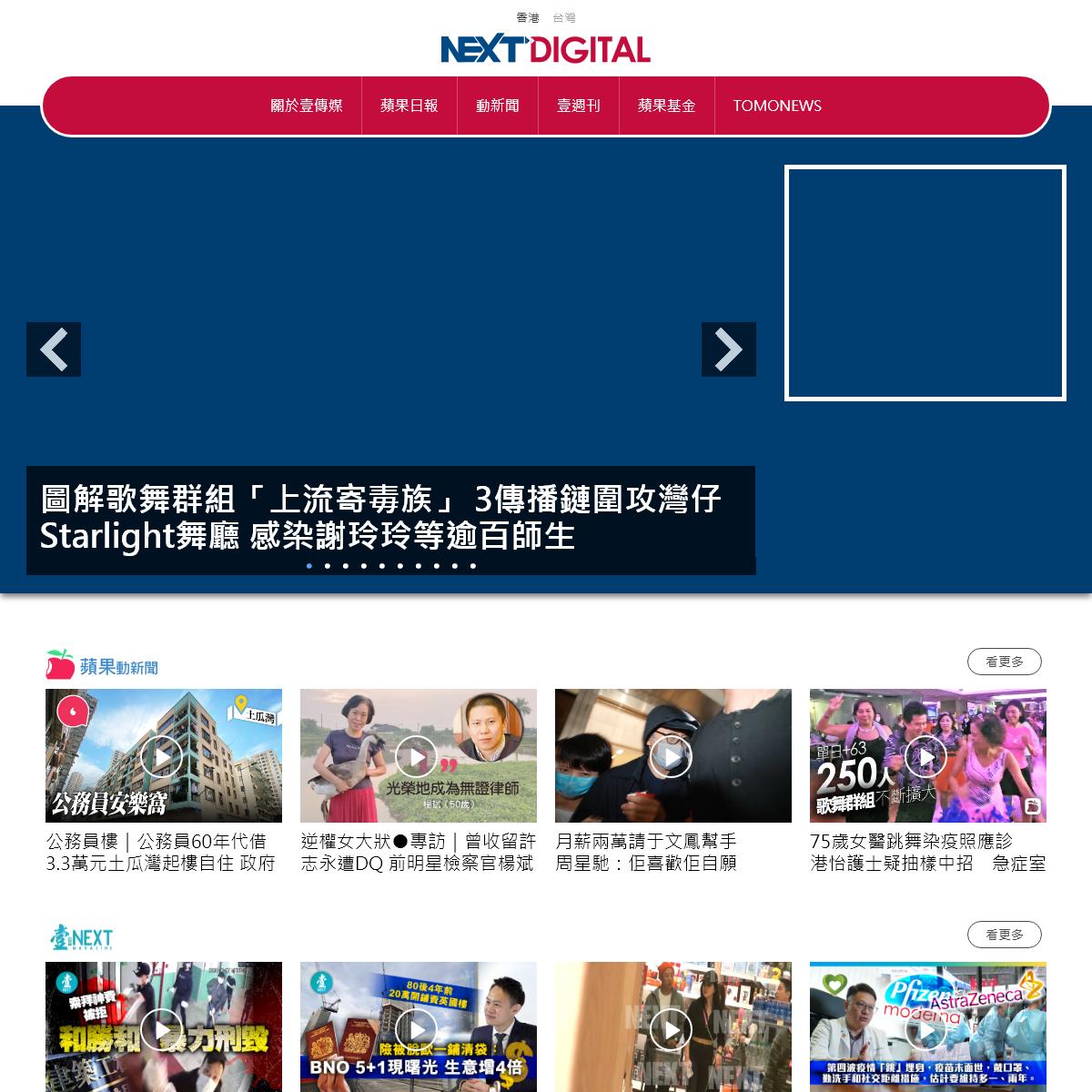 壹傳媒 - Next Digital