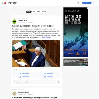 Новости - МирТесен - медиаплатформа МирТесен