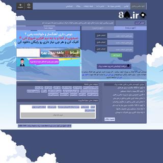 آپلود عکس و فایل رایگان 8pic با لینک مستقیم