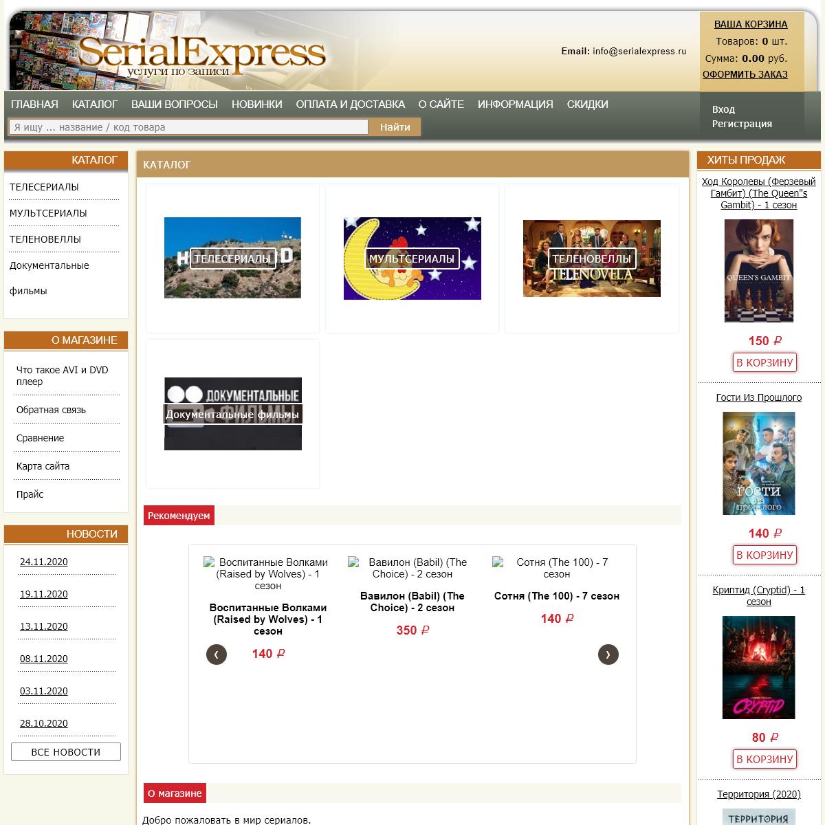 Serialexpress.ru - купить сериалы на dvd, услуги по записи сериалов, доставка по�