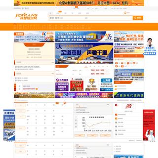 锦程物流网-全球物流交易和结算服务平台