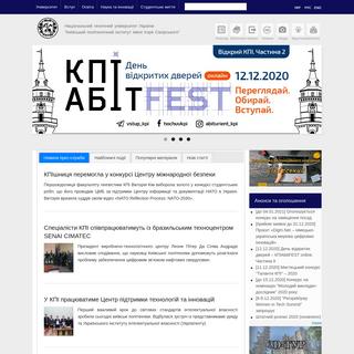 КПІ ім. Ігоря Сікорського