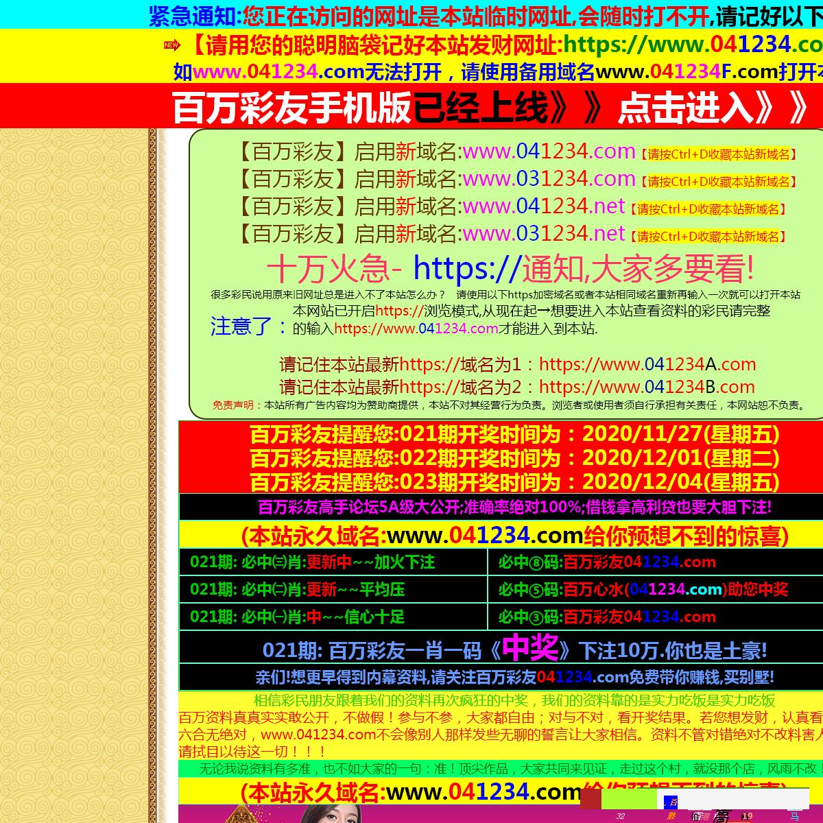 香港马会开奖结果,六台宝典开奖记录,香港最快开奖结果2020论坛,www.775412.com,www.154222.com