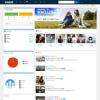 KJCLUB - 世界最大級の日韓交流サービス
