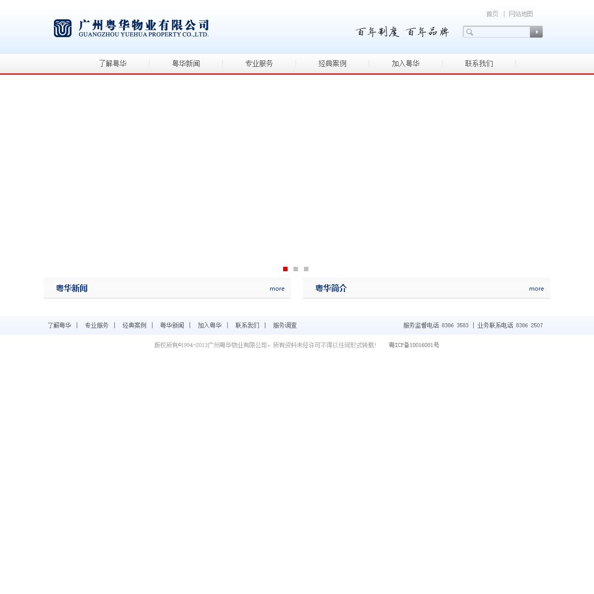 首页 - 广州粤华物业有限公司-广州物业公司-广州物业管理-国家一级资质-广东物业管理- -www.gzyhpm