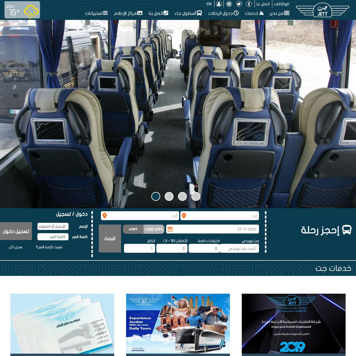 الموقع الرسمي لشركة جت لنقل الركاب