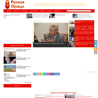 Новости политики Украины, России, США, Мира – Русская Правда