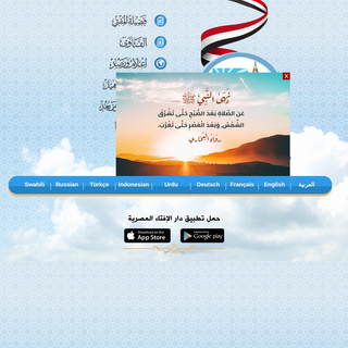 .- Dar Al-Iftaa - بوابة دار الإفتاء المصرية -.