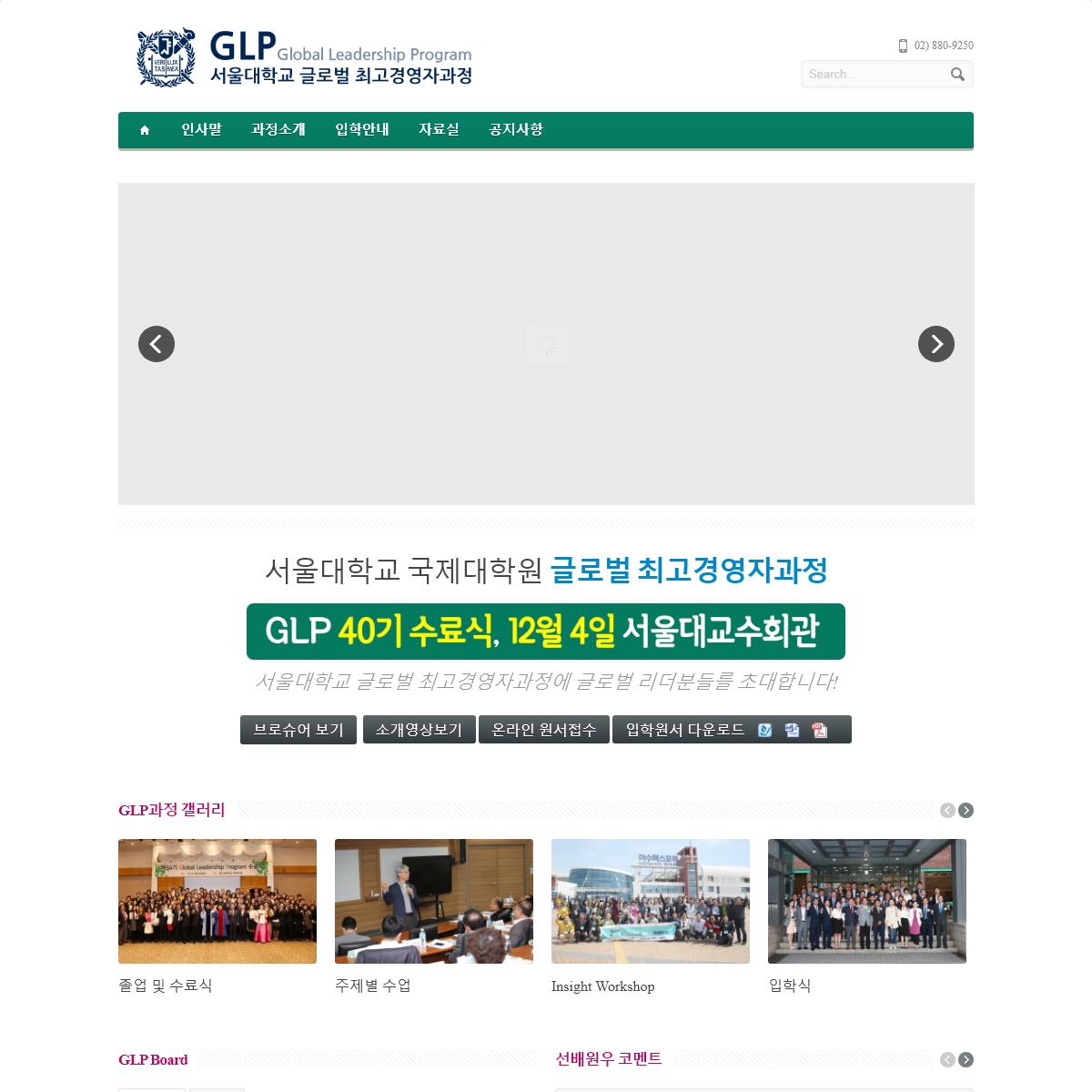 Home - 서울대학교 글로벌 최고경영자과정