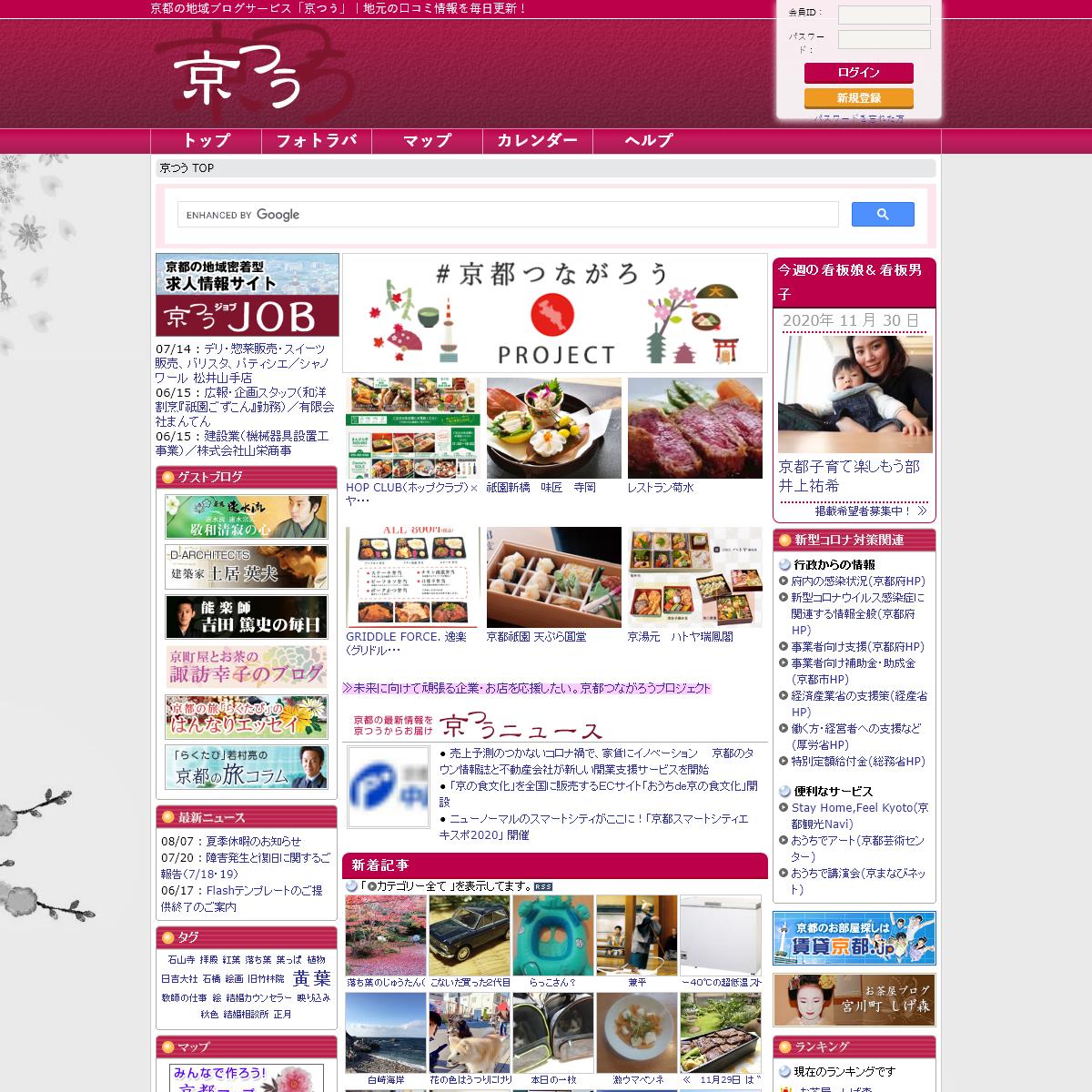 「 京つう 」はみんなで作る京都ブログマガジンです