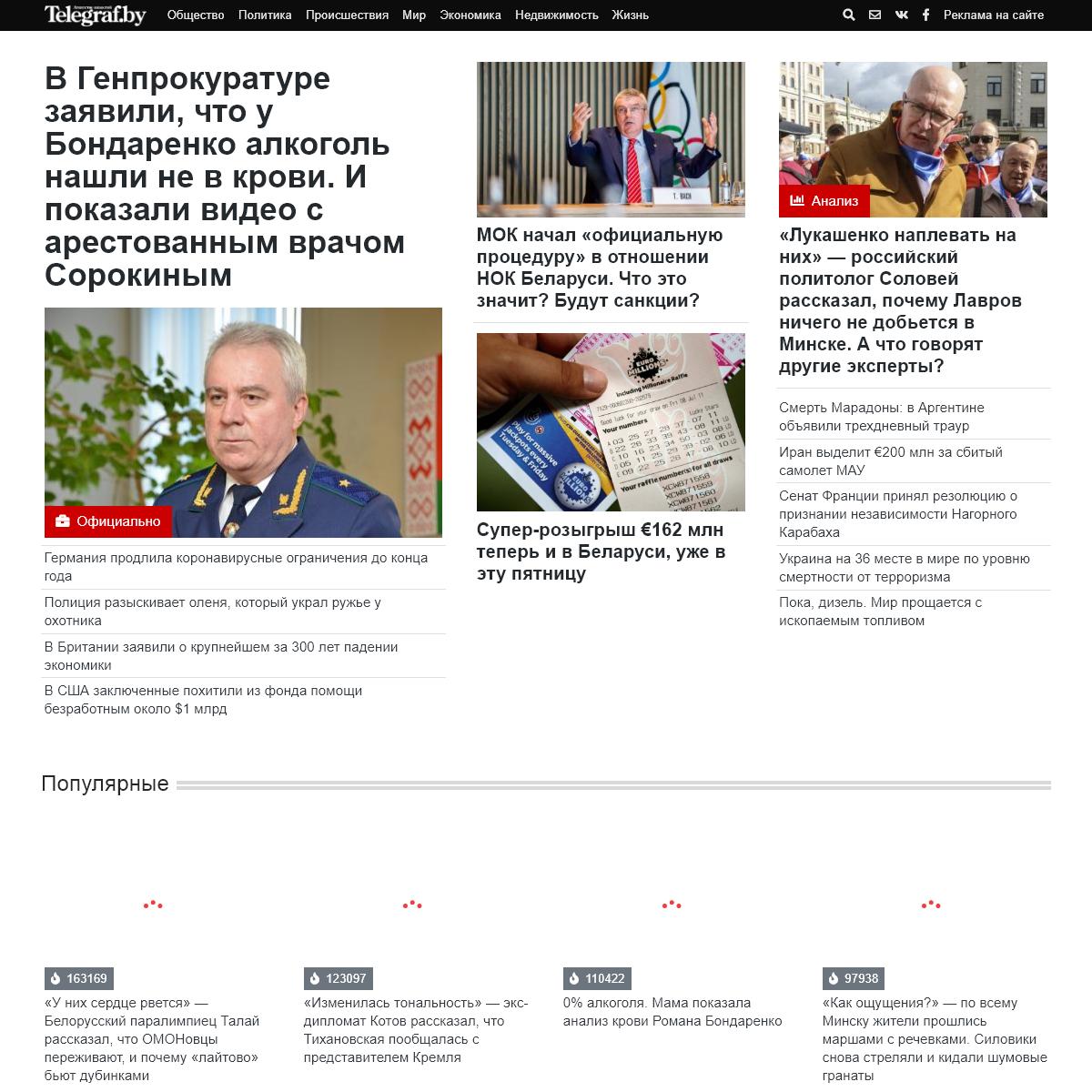 Новости Беларуси и мира сегодня независимые- последние новости часа -