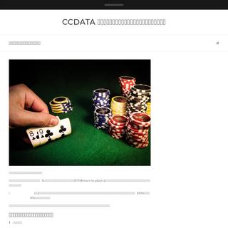 カジノのペイアウト率・ハウスエッジとは - CCData オンラインカジノの勝率をゲームごとに比較�