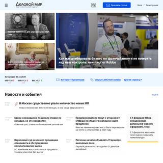«Деловой мир» — практический онлайн-журнал для бизнеса