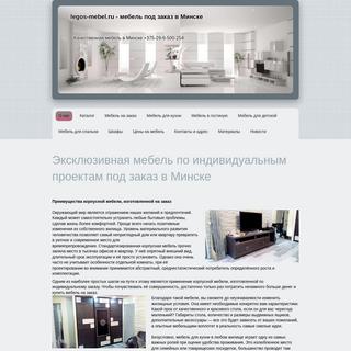 О нас - Мебель под заказ в Минске
