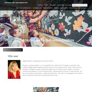 Личный сайт преподавателя - Сорокина Наталья Николаевна