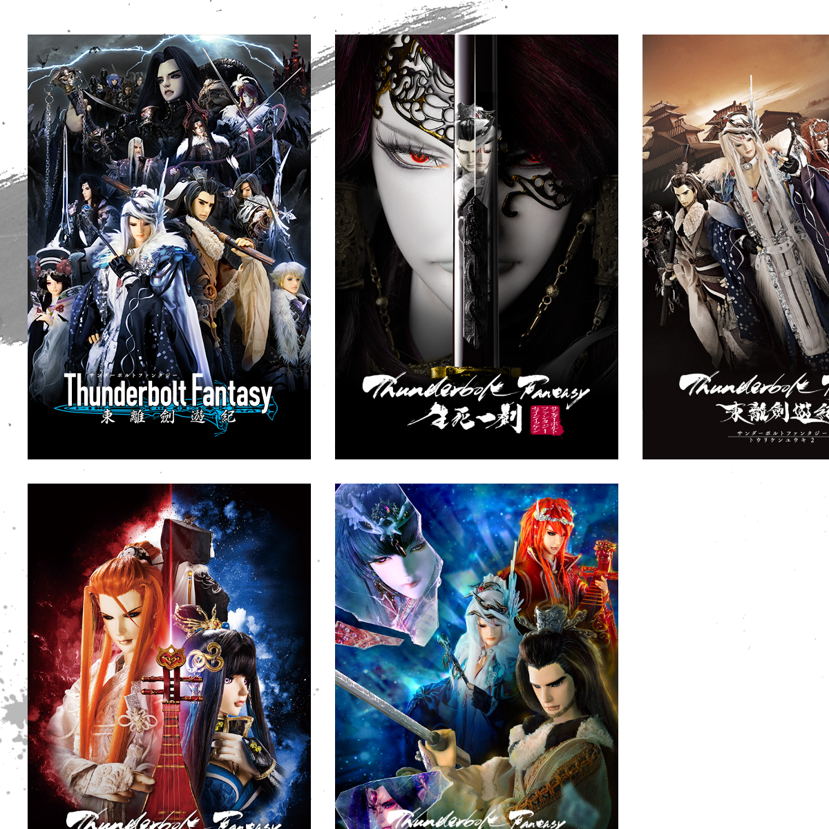 『Thunderbolt Fantasy Project』総合公式サイト