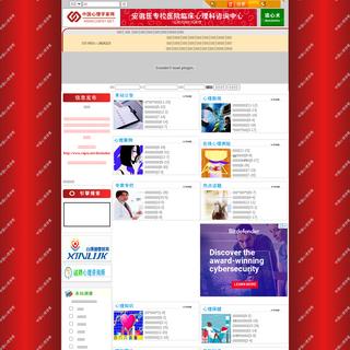 中国心理学家网