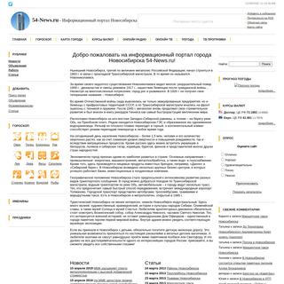 54-News.ru — Новосибирск- Информационный портал Новосибирска - Информацио