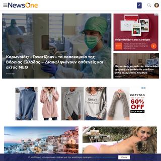 Newsone.gr - Ειδήσεις και νέα από την Ελλάδα και τον Κόσμο - Newsone.gr