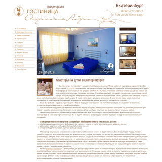 Отели и гостиницы Екатеринбурга, квартиры посуточно (Екатеринбург), м�